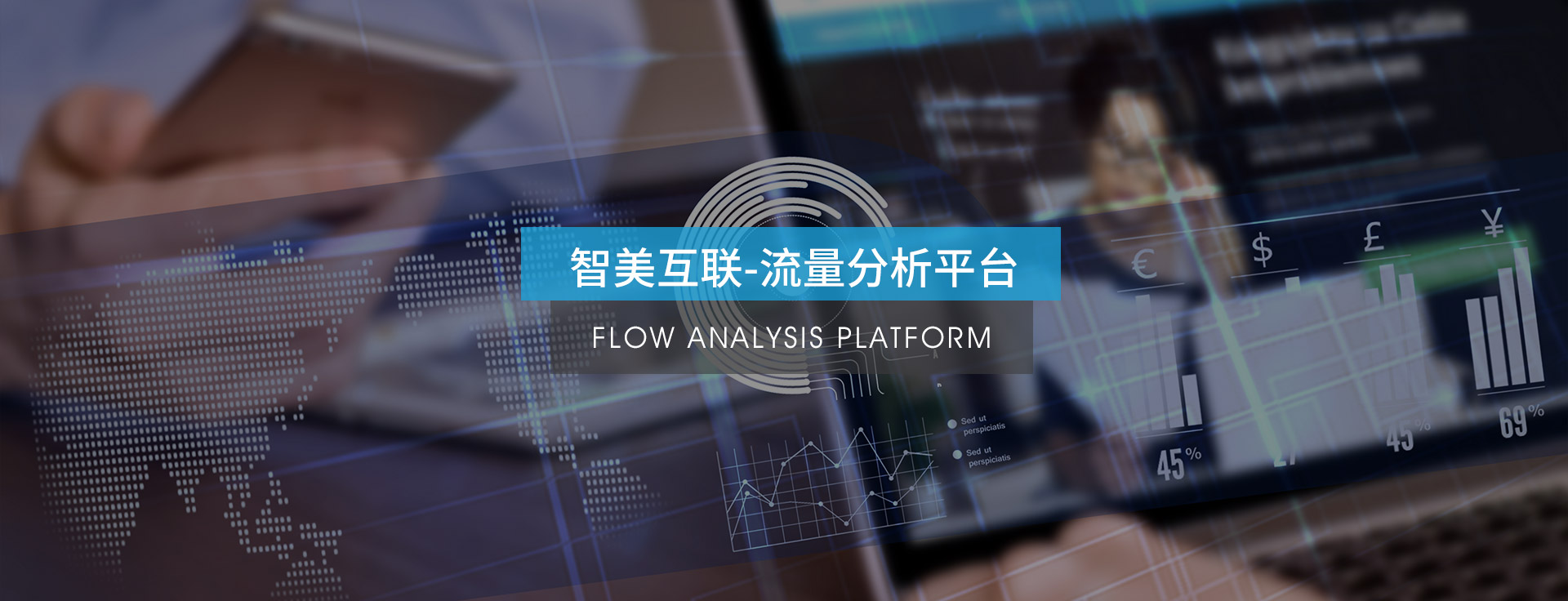 流量分析平台